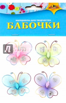 Декоративные самоклеящиеся Бабочки (средние, 4 штуки) (С3084) наборы для творчества апплика материал декоративный пайетки бабочки