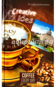 """Телефонная книжка """"Кофе"""" (80 листов, А5, твердый переплет) (С0272-39)"""