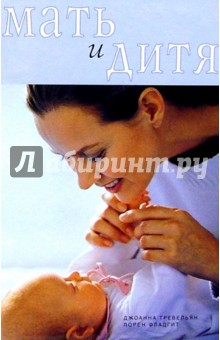 Мать и дитя. Комплект из 2х книг + календарь-памятка)