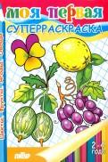 Моя первая суперраскраска. Фрукты, овощи, ягоды, цветы