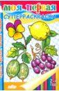 Моя первая суперраскраска. Фрукты, овощи, ягоды, цветы моя первая раскр фрукты овощи ягоды цветы 2 4 г