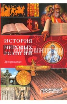 История религий мира история религий мира
