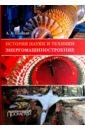 История науки и техники. Энергомашиностр.Уч.пособ., Шейпак Анатолий