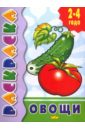 купить Овощи недорого