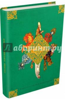 Русские народные сказки русские сказки выпуск 3 региональное издание