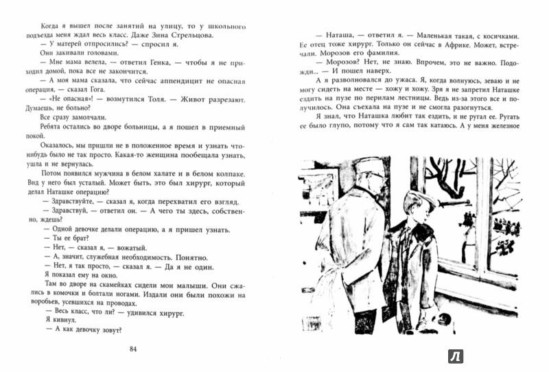Иллюстрация 1 из 18 для Жизнь и удивительные приключения чудака - Владимир Железников | Лабиринт - книги. Источник: Лабиринт