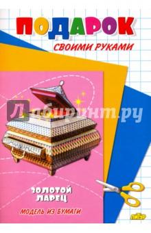 Золотой ларец. ISBN: 978-5-9780-0783-1
