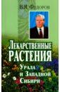 Лекарственные растения Урала и Западной Сибири, Федоров Владимир Яковлевич
