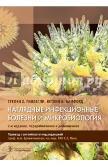 Наглядные инфекционные болезни и микробиология грачев а создаем сайт на wordpress быстро легко бесплатно 2 е издание