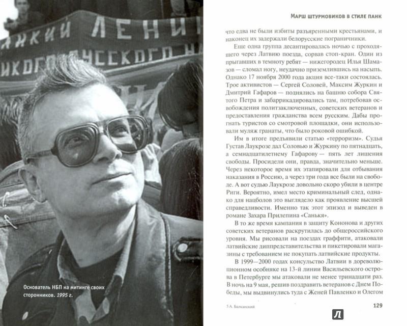 Иллюстрация 1 из 11 для Эдуард Лимонов - Андрей Балканский | Лабиринт - книги. Источник: Лабиринт