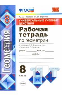 otveti-k-testam-po-geometrii-8-klass-zvavich