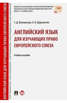 Английский язык для изучающих право Европейского союза. Учебное пособие право европейского союза учебное пособие