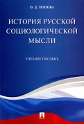 История русской социологической мысли. Учебное пособие