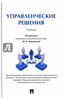 Управленческие решения. Учебник а в рукосуев методы оптимальных решений учебник