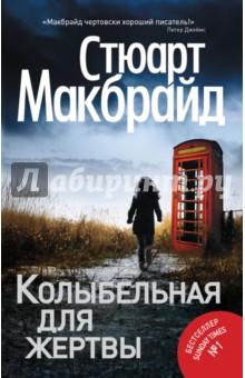 Колыбельная для жертвы литературная москва 100 лет назад