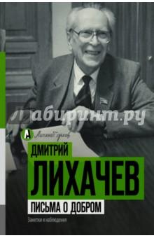 Письма о добром дмитрий сергеевич лихачев письма о добром и прекрасном купить