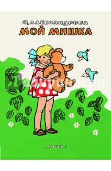 Александрова Зинаида Николаевна » Мой Мишка