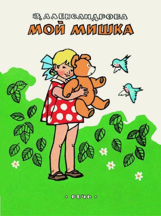 Иллюстрация 1 из 33 для Мой Мишка - Зинаида Александрова | Лабиринт - книги. Источник: Лабиринт