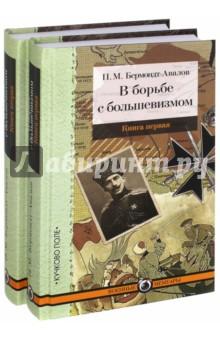 В борьбе с большевизмом. В 2-х книгах знаменитости в челябинске