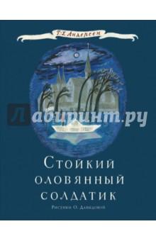 Купить Стойкий оловянный солдатик, Нигма, Сказки зарубежных писателей