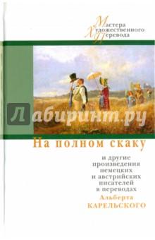 » На полном скаку и другие произведения немецких и австрийских писателей в переводах А. Карельского