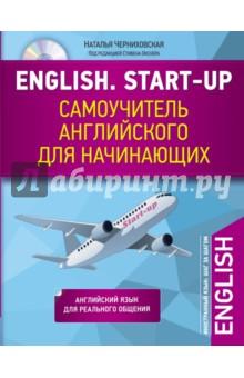 English. Start-up. Самоучитель английского для начинающих (+CD) язык без границ немецкий язык самоучитель для начинающих cd