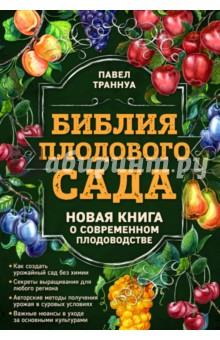 Библия плодового сада издательство аст библия урожая выращиваем сохраняем готовим
