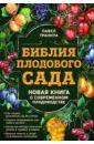 Траннуа Павел Франкович Библия плодового сада цена