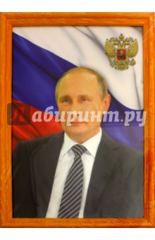 Постер в рамке Президент Российской Федерации Путин В.В. (А4) (44885)