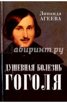 Душевная болезнь Гоголя патография