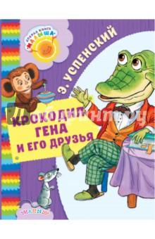 Крокодил Гена и его друзья успенский эдуард николаевич крокодил гена и его друзья