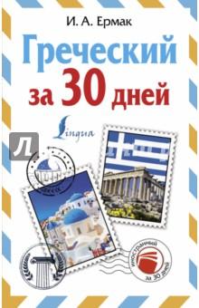 Греческий за 30 дней купить шубу в греции по интернету