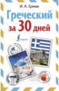 Ермак Ирина Альбертовна Греческий за 30 дней