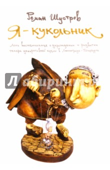 Я - кукольник. Мои воспоминания о зарождении и развитии жанра декоративной куклы в Ленинграде