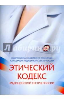 Этический кодекс медицинской сестры России сборник материалов для операционной медицинской сестры методические рекомендации
