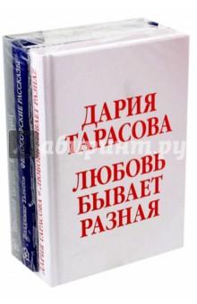 Тарасов Владимир Константинович, Тарасова Дария » Любовь бывает разная. Комплект из 3-х книг
