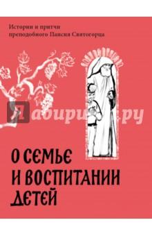 О семье и воспитании детей. Истории и притчи преподобного Паисия Святогорца