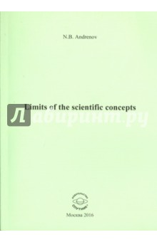 Limits of the scientific concepts сборник статей advances of science proceedings of articles the international scientific conference czech republic karlovy vary – russia moscow 29–30 march 2016