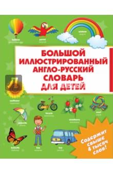 Большой иллюстрированный англо-русский словарь