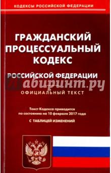 Гражданский процессуальный кодекс Российской Федерации по состоянию на 10.02.17 г.