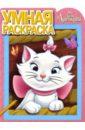 Умная раскраска. Коты-аристократы (№16043)