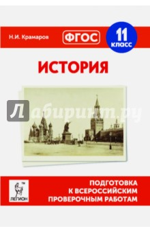 История. 11 класс. Подготовка к ВПР. ФГОС