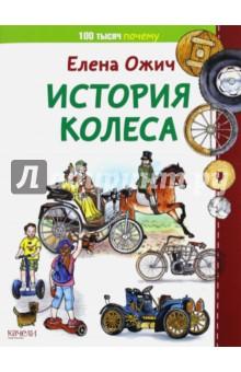 История колеса какие колонки для машины