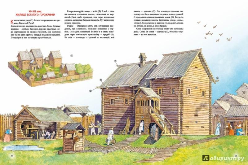 Иллюстрация 1 из 12 для Как строили города на Руси - Михаил Мильчик | Лабиринт - книги. Источник: Лабиринт