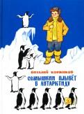 Солнышкин плывёт в Антарктиду