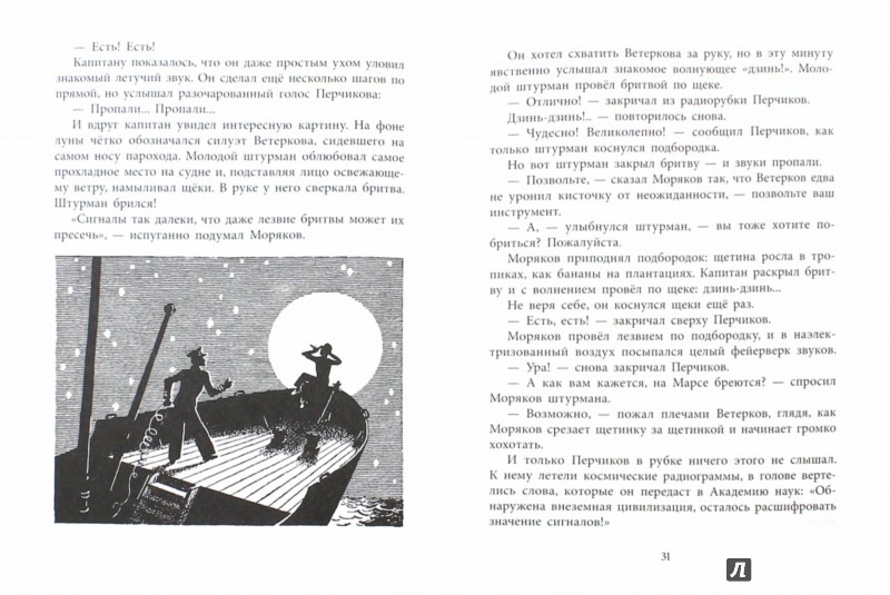 Иллюстрация 1 из 15 для Солнышкин плывёт в Антарктиду - Виталий Коржиков | Лабиринт - книги. Источник: Лабиринт