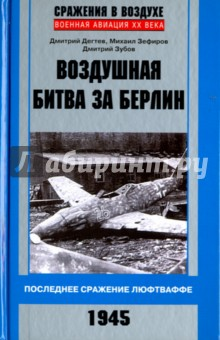 Воздушная битва за Берлин. Последнее сражение люфтваффе. 1945 рудель г пилот штуки мемуары аса люфтваффе 1939 1945