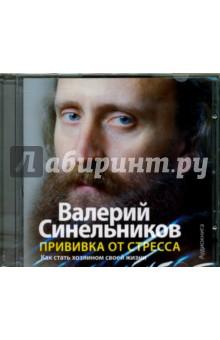 Zakazat.ru: Прививка от стресса (CDmp3). Синельников Валерий Владимирович
