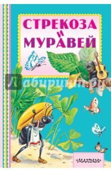 Стрекоза и Муравей комлев и ковыль