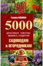 5000 разумных советов, правил, секретов садоводам, Кизима Галина Александровна